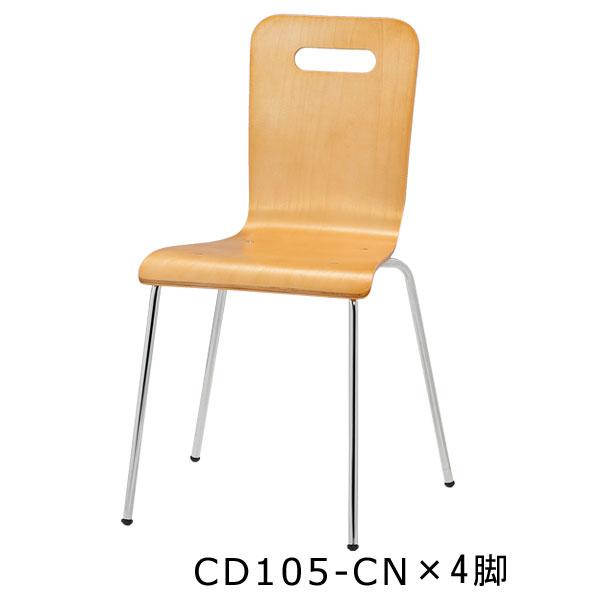チープ フードコート イートイン 食堂 イス 椅子 リフレッシュチェア 4脚セット ミーティング プライウッドチェア サンケイ CD105-CN 会議 全国どこでも送料無料