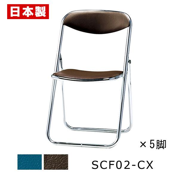 【同色5脚セット】 サンケイ 折りたたみ椅子 SCF02-CX スチール クロームメッキ 座幅405mm ビニールレザー張り