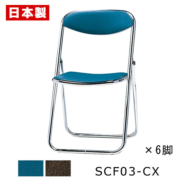 【同色6脚セット】 サンケイ 折りたたみ椅子 SCF03-CX スチール脚 クロームメッキ 座幅385mm ビニールレザー張り