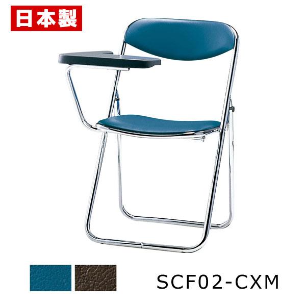 サンケイ 折りたたみ椅子 SCF02-CXM スチール クロームメッキ メモ板付 ビニールレザー張り
