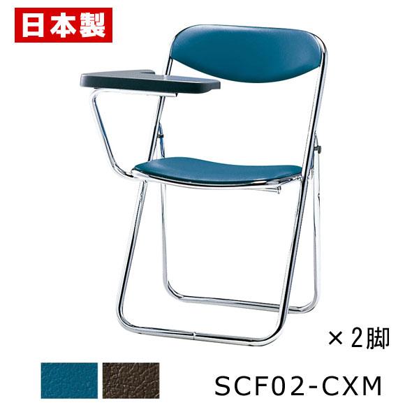 【同色2脚セット】 サンケイ 折りたたみ椅子 SCF02-CXM スチール脚 クロームメッキ メモ板付 ビニールレザー張り
