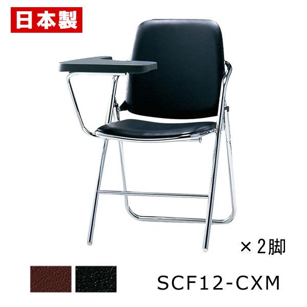 【同色2脚セット】 サンケイ 折りたたみ椅子 SCF12-CXM スチール脚 クロームメッキ ハイバック メモ板付 ビニールレザー張り