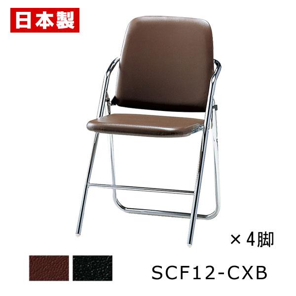 【同色4脚セット】 サンケイ 折りたたみ椅子 SCF12-CXB スチール脚 クロームメッキ ハイバック バネ座 ビニールレザー張り