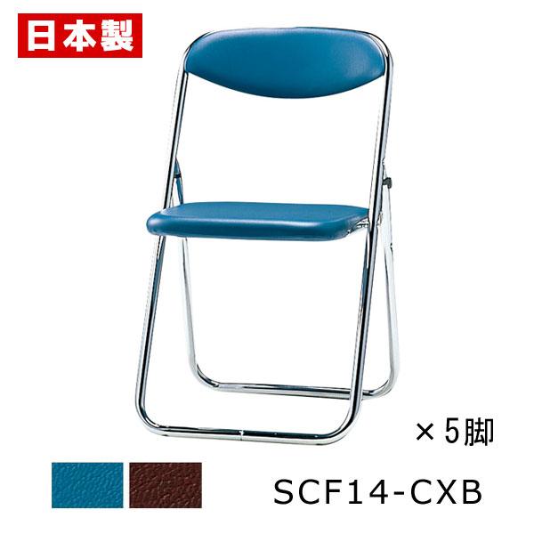 【同色5脚セット】 サンケイ 折りたたみ椅子 SCF14-CXB スチール脚 クロームメッキ バネ座 ビニールレザー張り