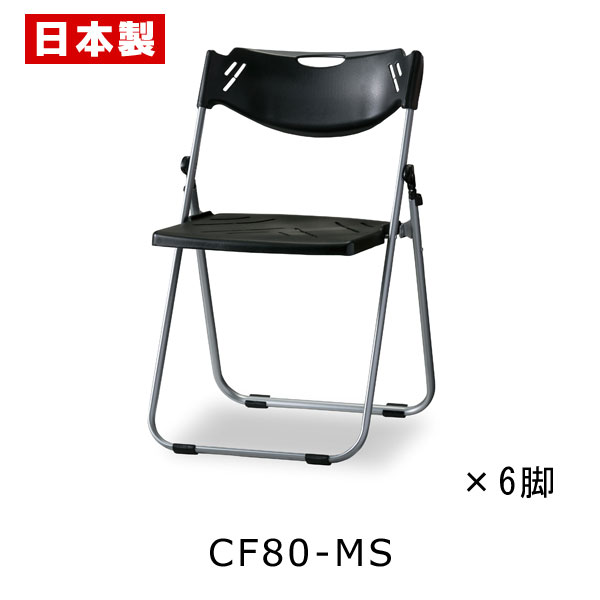 【同色6脚セット】 折りたたみ椅子 CF80-MS_X6 パイプ椅子 アルミ 紛体塗装 背座パッドなし