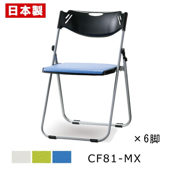 【同色6脚セット】 折りたたみ椅子 CF81-MX_X6 パイプ椅子 アルミ 紛体塗装 座ビニールレザー張り