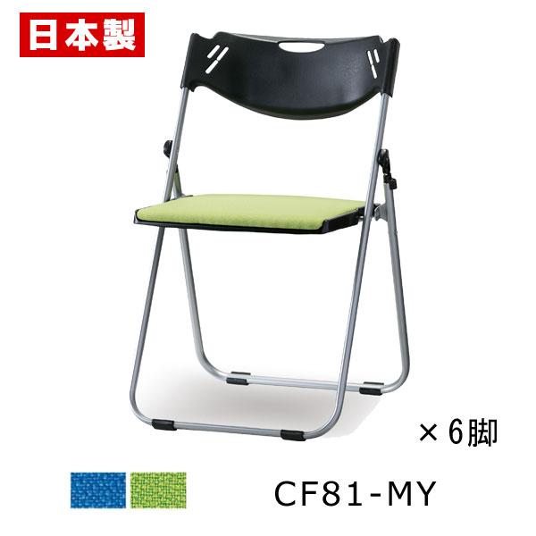 【同色6脚セット】 折りたたみ椅子 CF81-MY パイプ椅子 アルミ 紛体塗装 座ペット再生布張り