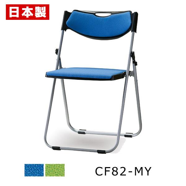 折りたたみ椅子 CF82-MY_X1 パイプ椅子 アルミ 紛体塗装 背座ペット再生布張り