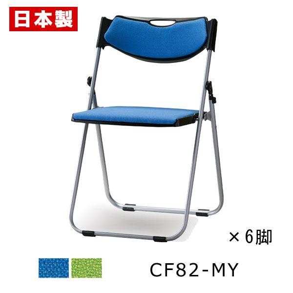 【同色6脚セット】 折りたたみ椅子 CF82-MY_X1 パイプ椅子 アルミ 紛体塗装 背座ペット再生布張り