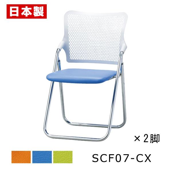 【新作入荷!!】 同色2脚セット S-FIT 折りたたみ椅子 同色2脚セット SCF07-CX_X2 スチール クロームメッキ ハイバック ビニールレザー張り スチール S-FIT, ブランド楽市:4ec22fd1 --- canoncity.azurewebsites.net