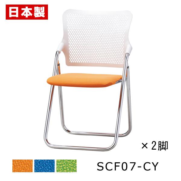【同色2脚セット】 SCF07-CY_X2 折りたたみ椅子 スチール クロームメッキ ハイバック 布張り S-FIT