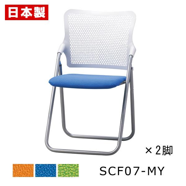 【同色2脚セット】 SCF07-MY_X2 折りたたみ椅子 スチール 粉体塗装 ハイバック 布張り S-FIT