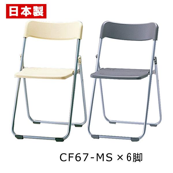 同色6脚セット サンケイ 折りたたみ椅子 CF67-MS 軽量 1.9kg アルミ脚 粉体塗装 パッドなし
