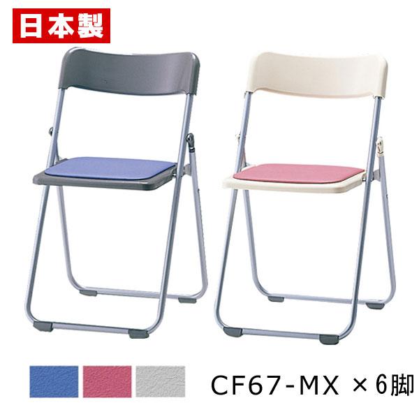 【同色6脚セット】 サンケイ 折りたたみ椅子 CF67-MX 軽量 2.2kg アルミ脚 粉体塗装 ポリオレフィンレザー張り