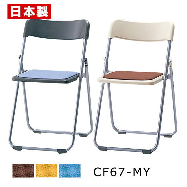CF67-MY_X1 folding chair folding aluminum legs powder coating of pet play cloth upholstery  sc 1 st  Rakuten & isu-sankei | Rakuten Global Market: CF67-MY_X1 folding chair folding ...