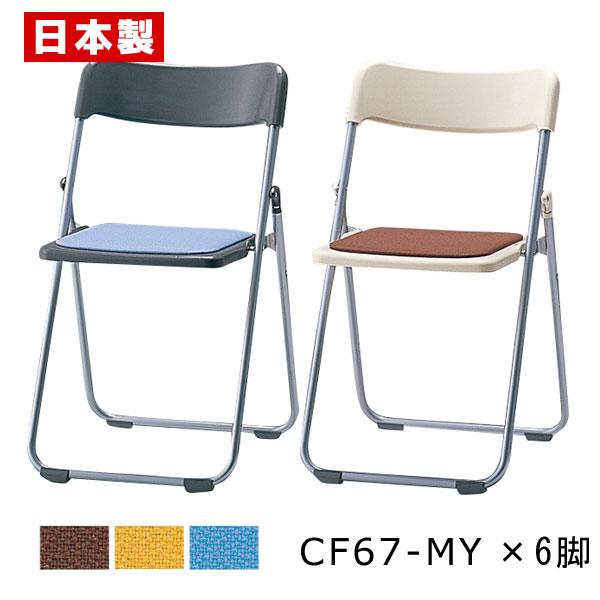 【同色6脚セット】 サンケイ 折りたたみ椅子 CF67-MY パイプ椅子 軽量 2.2kg アルミ脚 粉体塗装 座ペット再生布張り