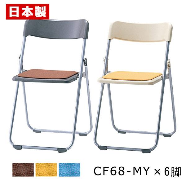 【同色6脚セット】 サンケイ 折りたたみ椅子 CF68-MY 軽量 3.2kg スチール脚 粉体塗装 座ペット再生布張り