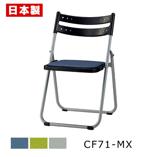 大注目 日本製 国産 折りたたみイス パイプ椅子 パイプイスアルミ 軽い 通信販売 フラット収納 ビニールレザー座パッド付 折りたたみ椅子 ビニールレザー張り 粉体塗装 軽量 CF71-MX 2.8kg アルミ脚 サンケイ