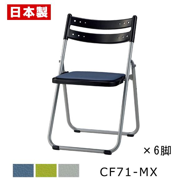 Remarkable Cf71 Mx X6 Folding Chair Folding Aluminum Legs Powder Coated Seat Plastic Leather Upholstery Dailytribune Chair Design For Home Dailytribuneorg