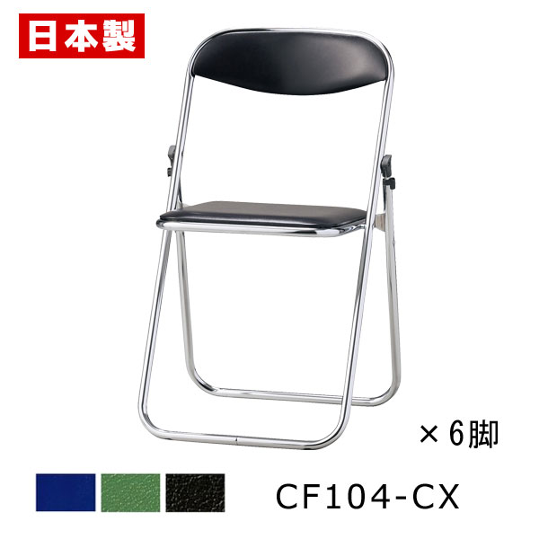 【同色6脚セット】 サンケイ 折りたたみ椅子 CF104-CX スチール脚 クロームメッキ ビニールシート張り