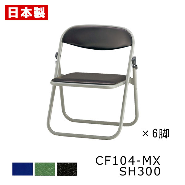 【同色6脚セット】 サンケイ 折りたたみ椅子 低座高 CF104-MX_SH300 座高300mm スチール脚 粉体塗装 ビニールシート張り