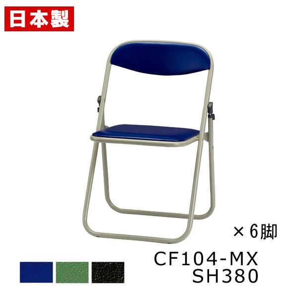 【同色6脚セット】 サンケイ 折りたたみ椅子 低座高 CF104-MX_SH380 座高380mm スチール脚 粉体塗装 ビニールシート張り