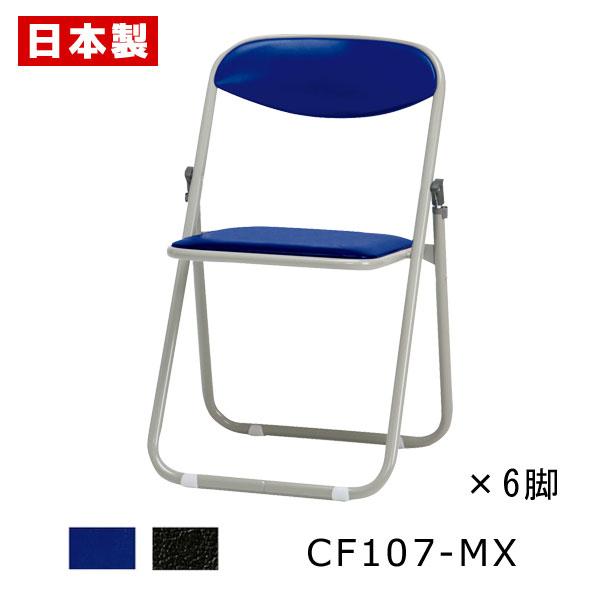 【同色6脚セット】 サンケイ 折りたたみ椅子 CF107-MX 滑り止め付き スチール脚 粉体塗装 ビニールシート張り