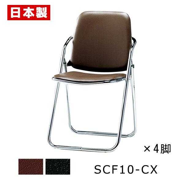 【同色4脚セット】 サンケイ 折りたたみ椅子 SCF10-CX U字スチール脚 クロームメッキ ハイバック ビニールレザー張り