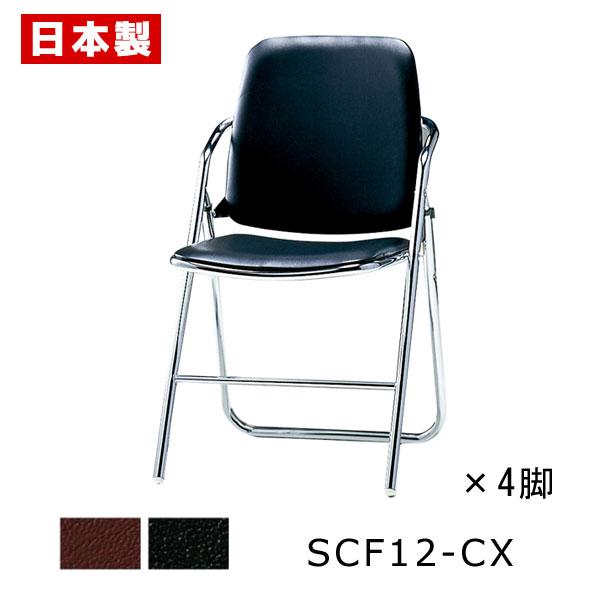 【同色4脚セット】 サンケイ 折りたたみ椅子 SCF12-CX H字スチール脚 クロームメッキ ハイバック ビニールレザー張り