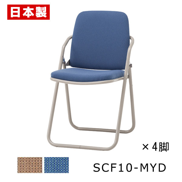 【同色4脚セット】 サンケイ 折りたたみ椅子 SCF10-MYD スチール脚 粉体塗装 ハイバック 布張り厚張り