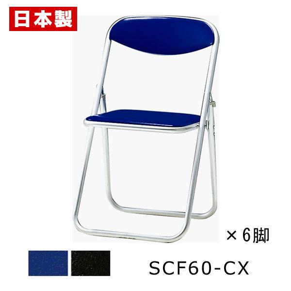 同色6脚セット サンケイ 折りたたみ椅子 SCF60-CX 軽量 2.8kg アルミ脚 アルマイト仕上げ ビニールシート張り