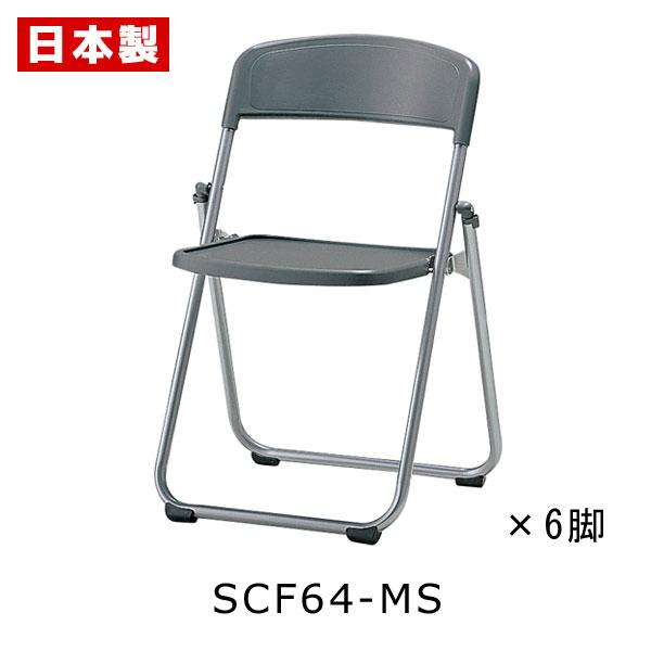 【同色6脚セット】 サンケイ 折りたたみ椅子 SCF64-MS 軽量 2.5kg アルミ脚 粉体塗装 パッドなし
