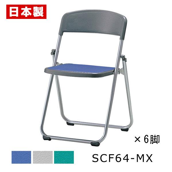 【同色6脚セット】 サンケイ 折りたたみ椅子 SCF64-MX 軽量 2.8kg 軽量 アルミ脚 粉体塗装 座ポリオレフィンレザー張り