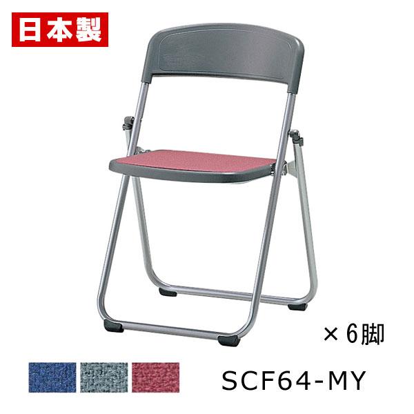 【同色6脚セット】 サンケイ 折りたたみ椅子 SCF64-MY 軽量 2.8kg アルミ脚 粉体塗装 座布張り