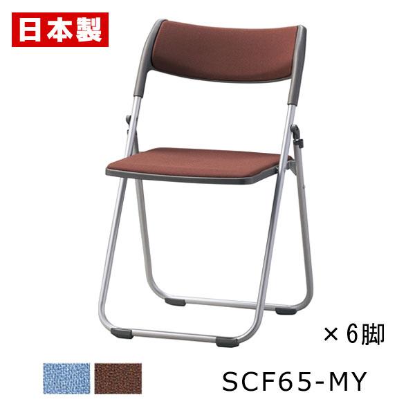 【同色6脚セット】 サンケイ 折りたたみ椅子 SCF65-MY スチール脚 粉体塗装 オレフィンクロス張り