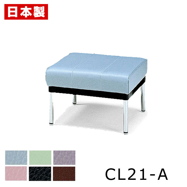 長椅子 CL21-A 幅55cm 背なし ビニールレザー張り ロビーチェア 待合イス