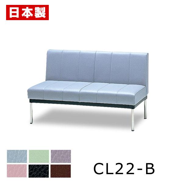 長椅子 CL22-B 幅110cm 背付 ビニールレザー張り ロビーチェア 待合イス
