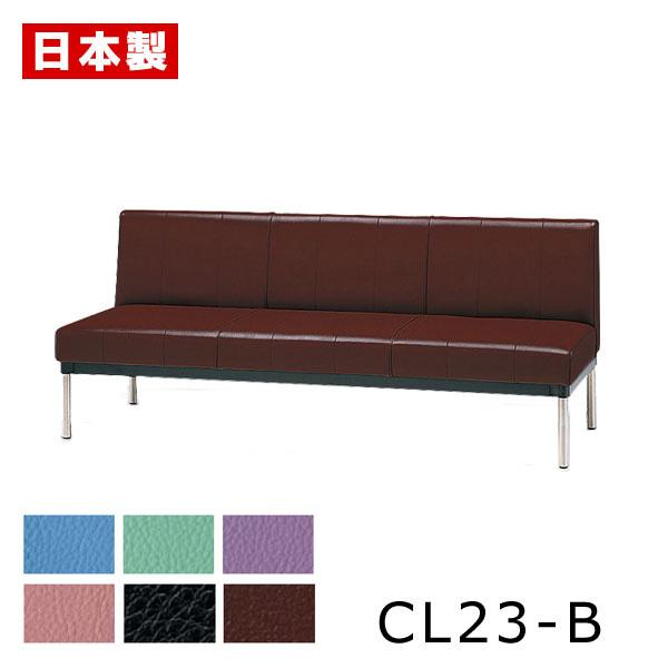 サンケイ 長椅子 CL23-B 幅165cm ビニールレザー張り