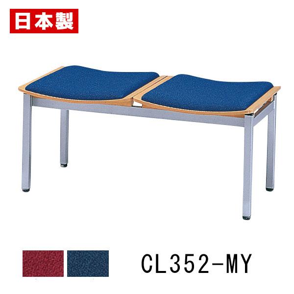 新作からSALEアイテム等お得な商品満載 長椅子 布張りパッド付 CL352-MY 幅98cm 背なし 布張りパッド付 CL352-MY ロビーチェア 幅98cm 待合イス, スマホアクセサリー:d0778bdc --- canoncity.azurewebsites.net