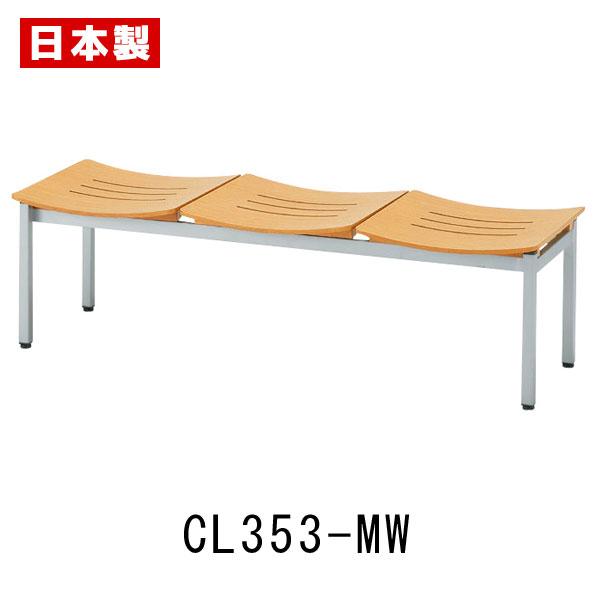 サンケイ 長椅子 CL353-MW 幅149cm 背なし パッドなし