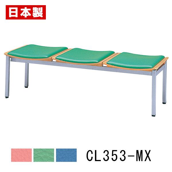 サンケイ 長椅子 CL353-MX 幅149cm 背なし レザー張りパッド付