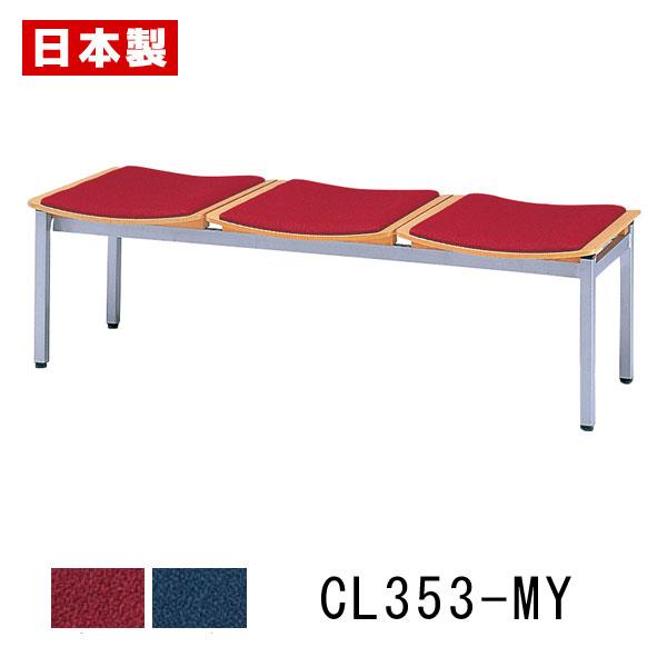 サンケイ 長椅子 CL353-MY 幅149cm 背なし 布張りパッド付