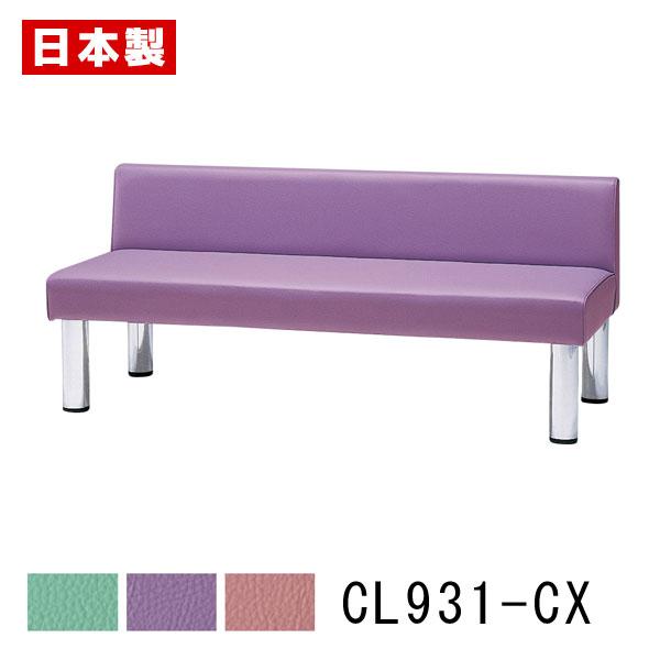 商舗 日本製 国産 要組立 メッキ脚 頑丈 高品質 長椅子 CL931-CX ビニールレザー張り 背付 サンケイ 待合室 幅150cm
