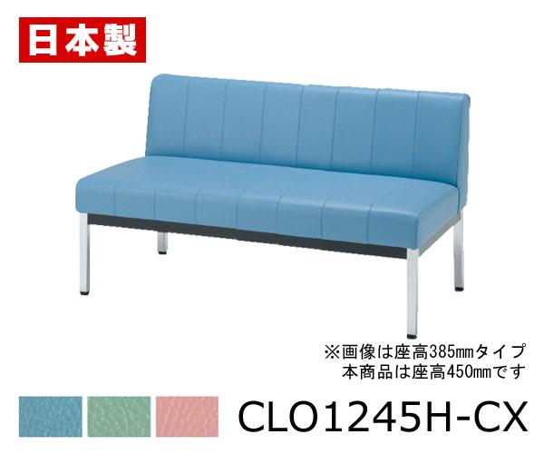サンケイ 長椅子 CLO1245H-CX 幅120cm 座高45cm 背付 ビニールレザー張り