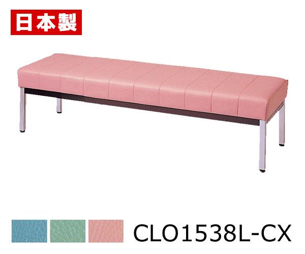 サンケイ 長椅子 CLO1538L-CX 幅150cm 座高38.5cm 背なし ビニールレザー張り