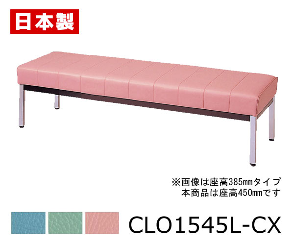 長椅子 CLO1545L-CX 幅150cm 座高45cm 背なし ビニールレザー張り ロビーチェア 待合イス