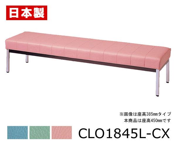 サンケイ 長椅子 CLO1845L-CX 幅180cm 座高45cm 背なし ビニールレザー張り