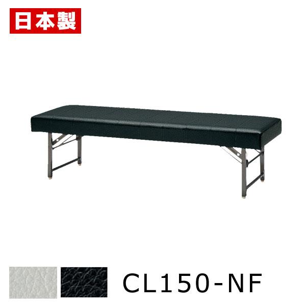 サンケイ 長椅子 CL150-NF 折りたたみ 幅150cm 背なし ビニールレザー張り