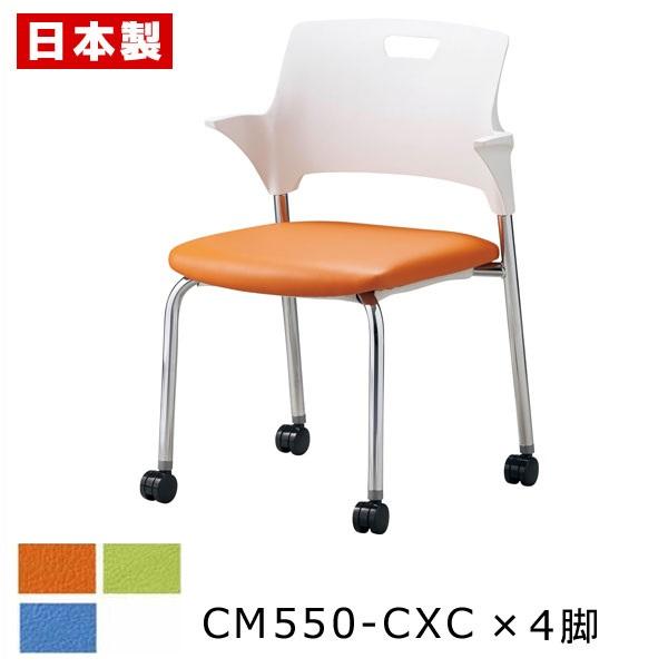 CM550-CXC_X4 ミーティングチェア 会議椅子 4本脚 キャスター付 クロームメッキ ハーフ肘 ビニールレザー張り【同色4脚セット】