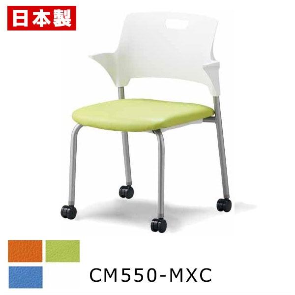 日本製 国産 完成品 会議 ミーティング 椅子 イス チェア スタッキング ランキングTOP5 ハーフ肘 CM550-MXC 入荷予定 粉体塗装 ビニールレザー張り 持ち手 キャスター付 サンケイ ミーティングチェア